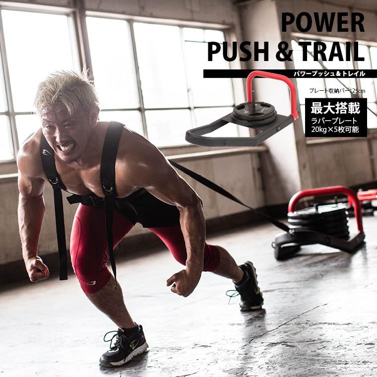 TM082 パワープッシュ&トレイル グビー アメフト 練習 トレーニング内容