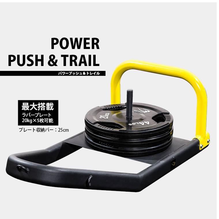 TM082 パワープッシュ&トレイル タイヤ引き 実践トレーニング