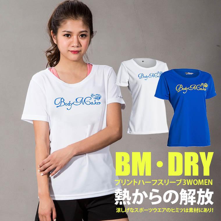 BM・DRY