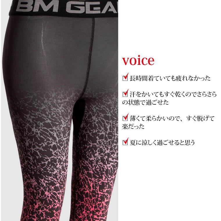 WG033 BM・GEAR FOREST WOMEN ロングパンツ サポートタイツ