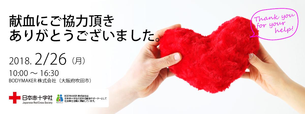 20180226_kenketsu_1200x450_1.jpg