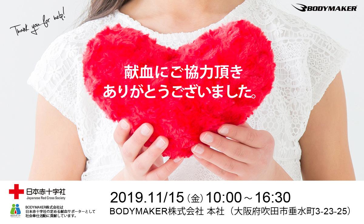 20190225_kenketsu_1200x450_2.jpg