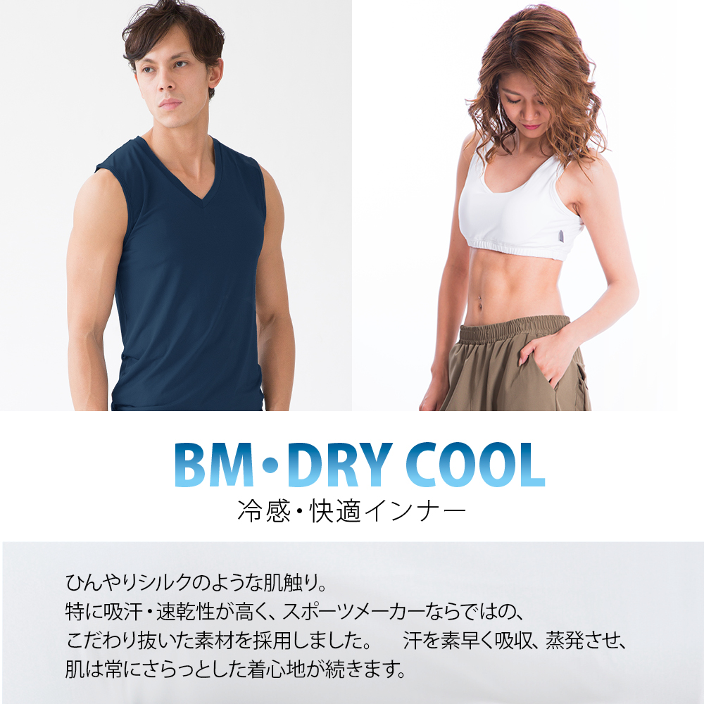 BM COOL