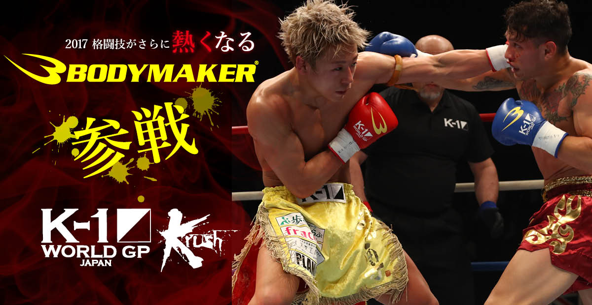 BODYMAKER 尊武 グローブ K-1WORLD GP 2017 JAPAN & Krush