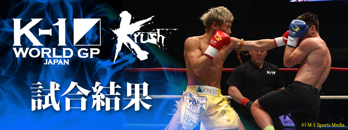 K-1WORLD GP 2017 JAPAN & Krush 試合結果
