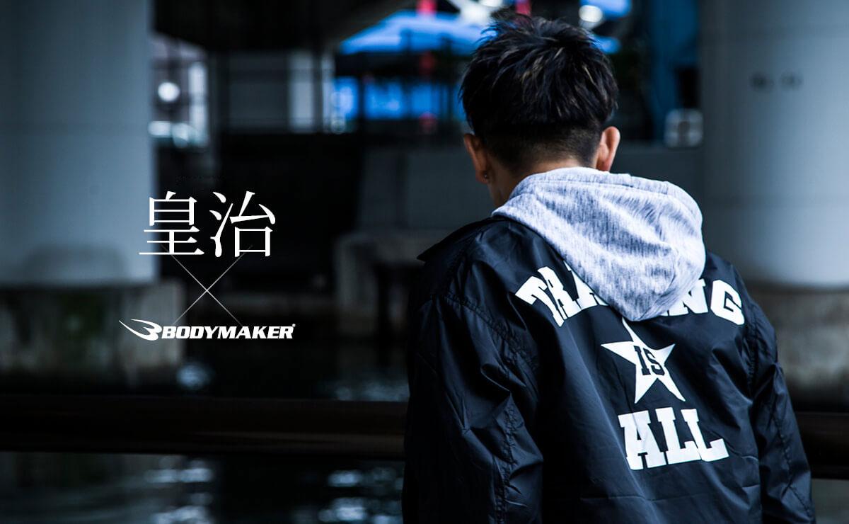 BODYMAKER 2019 F/W KOUZI 皇治 14