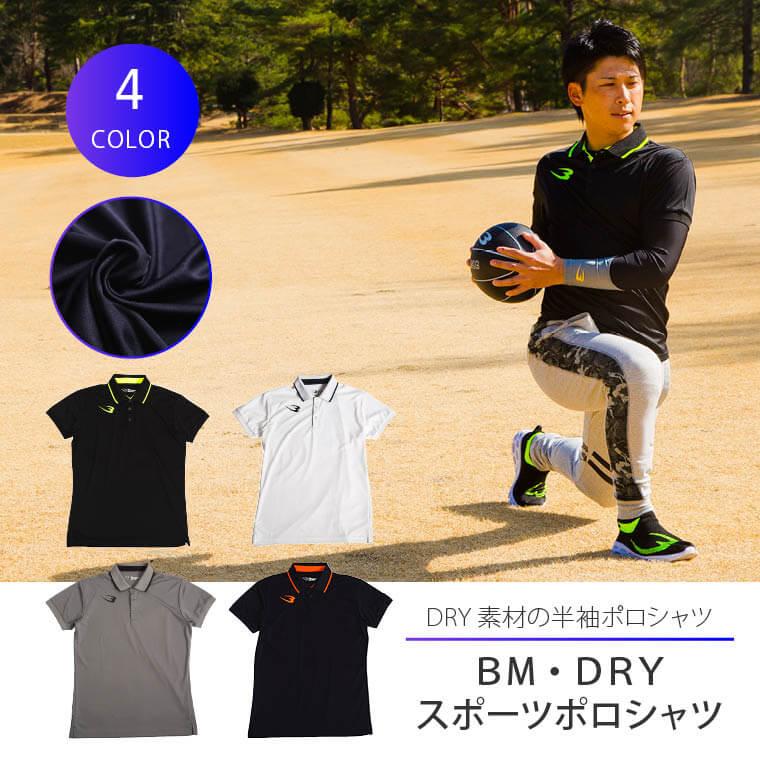 BM・DRY スポーツポロシャツ