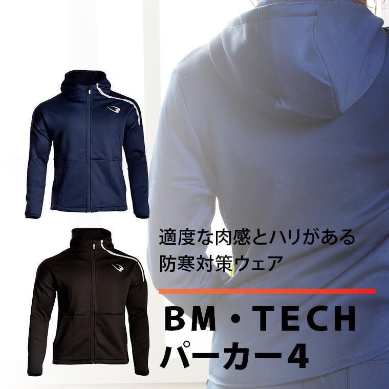 BM・TECH パーカー4