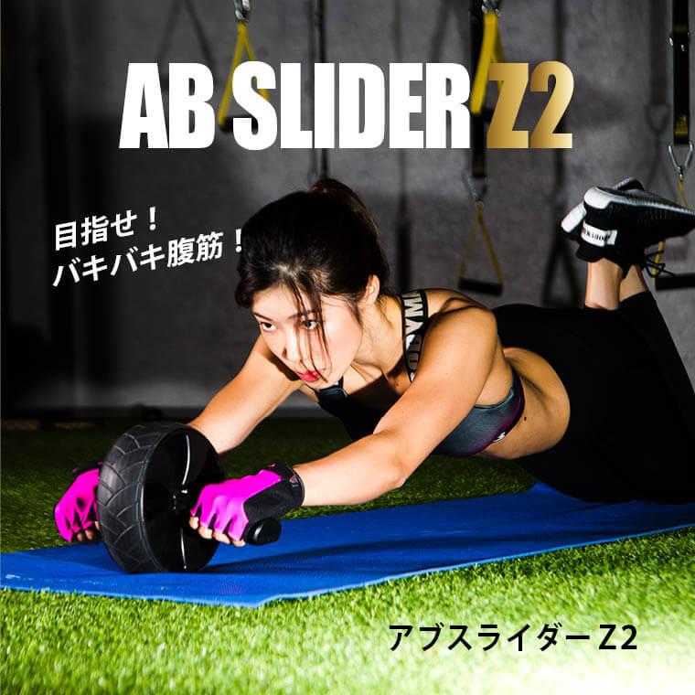 アブスライダーZ2