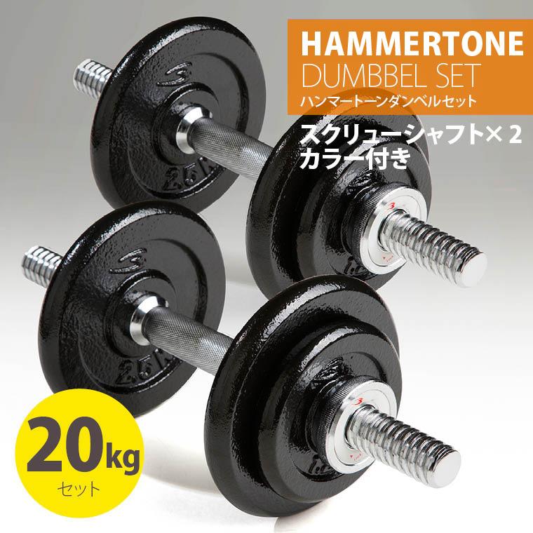 ハンマートーンプレート20kg 鉄 アイアン