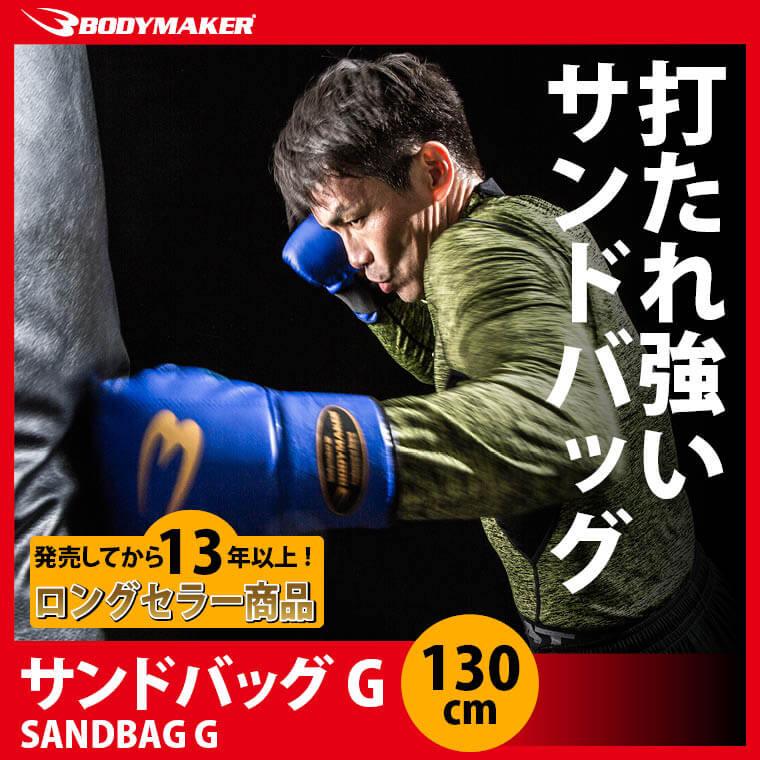 プロ仕様サンドバッグ 合成皮革 空手サンドバッグ ウエス 自宅用 ジム用 道場用 ボクシングバッグ 安定