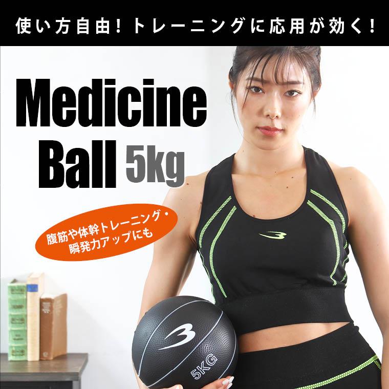 メディシンボールを使った腹筋、体幹を鍛えるトレーニングを紹介