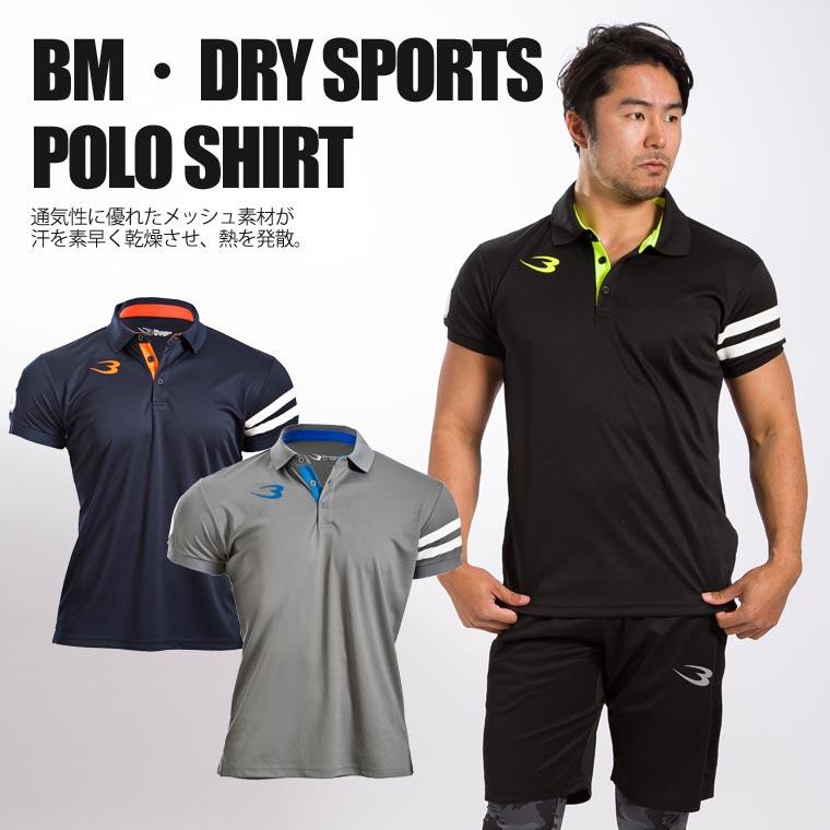 BM・DRY スポーツポロシャツ4