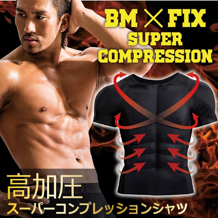 """BM・FIXスーパーコンプレッション ハーフスリーブメイン画像"""""""