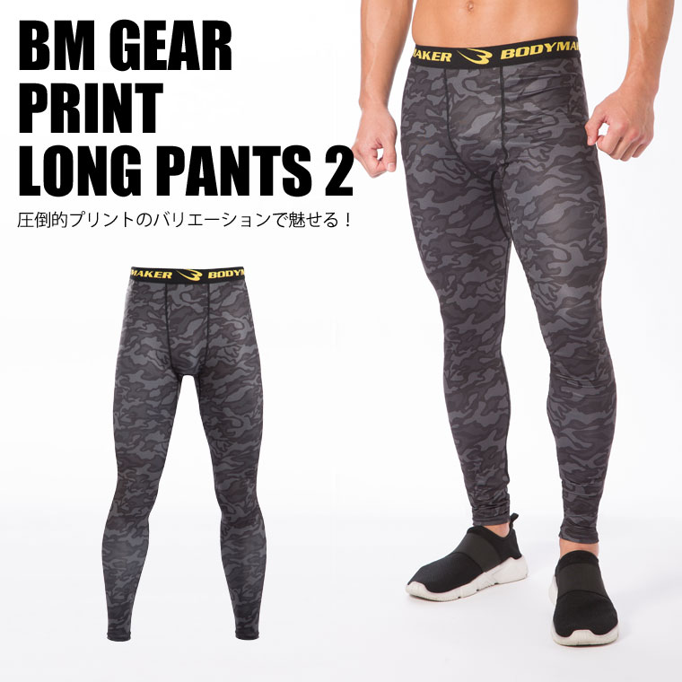 BMGEARプリントロングパンツ2