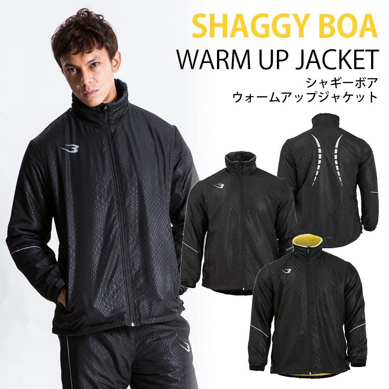 シャギーボア ウォームアップジャケット
