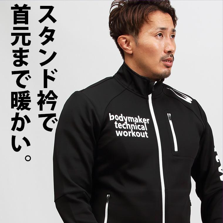 bmtwトレーニングジャケット