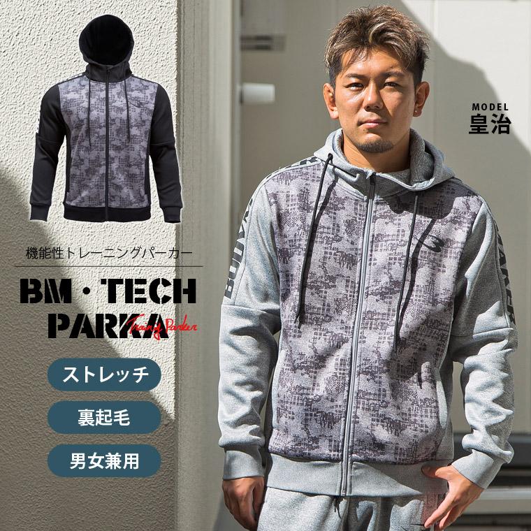 BM・TECH パーカー1