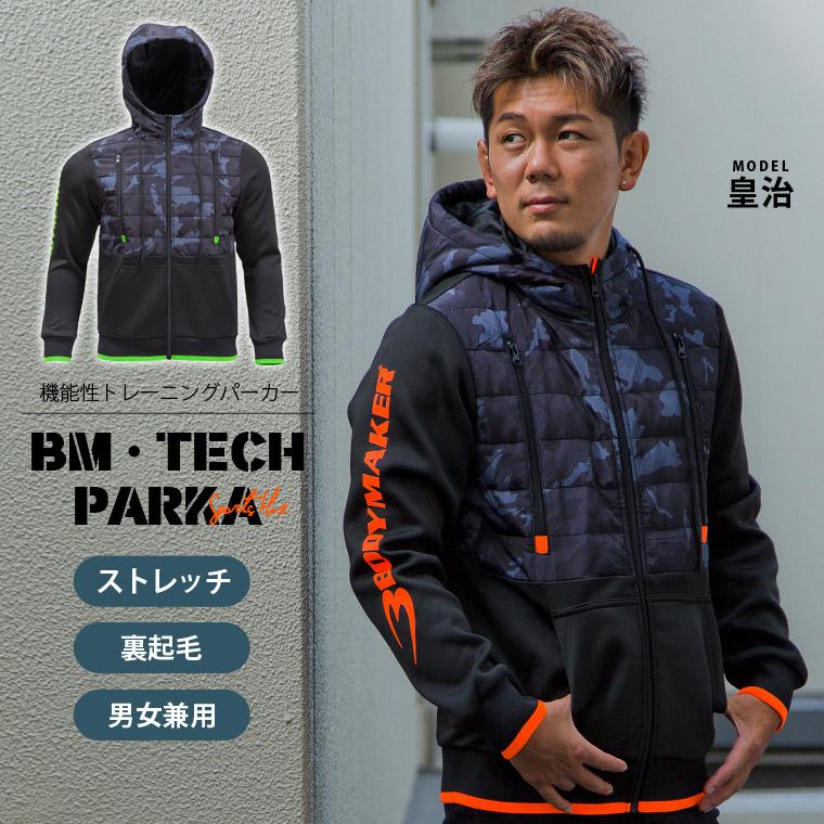 BM・TECH MIX パーカー1