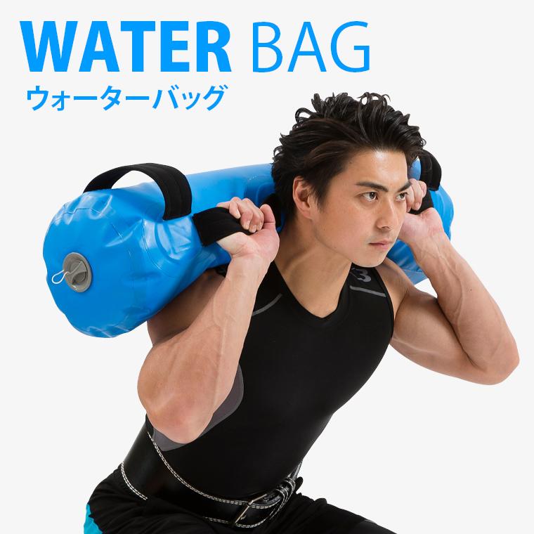 ウォーターバッグ 30kg 体幹トレーニング