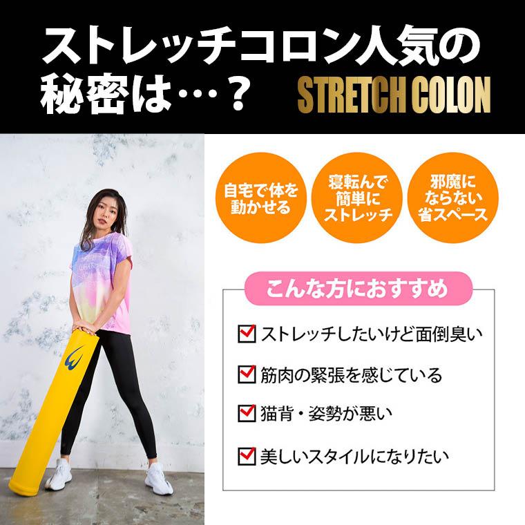 ストレッチ、リラックス、体幹、正しい姿勢