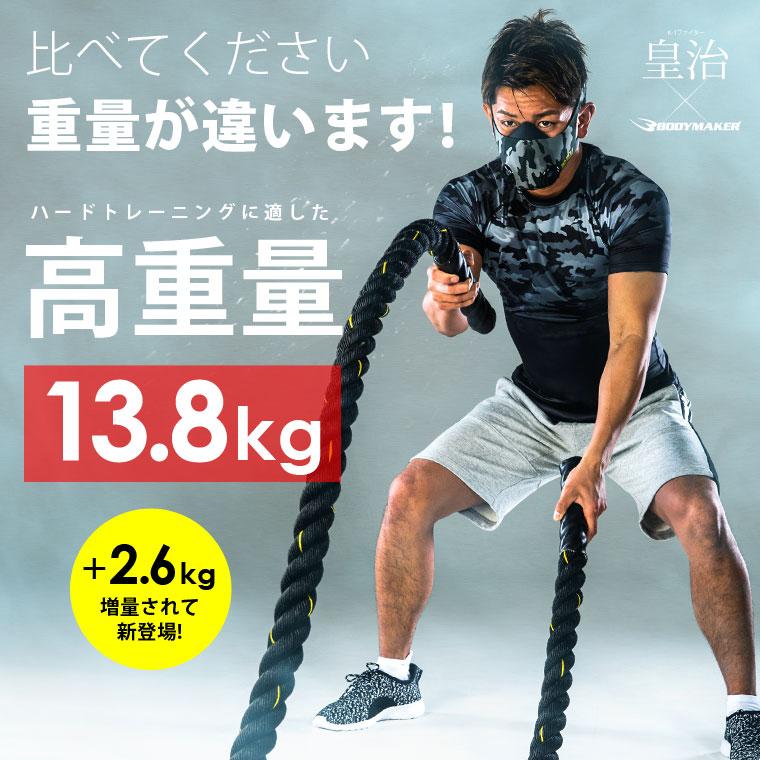 高重量13.8kgハードなトレーニングを想定し、高密度にロープを編み込んでいます。同様のトレーニングロープに比べ、ずしっり重い事が体感できるはずです。有名アスリートやセレブも愛用。体幹を鍛えてバランスアップ!健康志向の高いアメリカでは、すでに大人気のトレーニングロープによるトレーニング。綱引きの綱のような太くて長いロープを、両手もしくは片手で振るだけのシンプル5分も続けただけで、心拍数は一気に上がり汗だくに。上半身の筋力と心肺機能をアップし体幹を鍛えたいアスリートには最適のトレーニング法といえます。また、短時間で驚くほどの運動量が脂肪燃焼へと連鎖するため、ダイエットやスタイル維持にも効果的。今、日本でもアスリートから熱い注目を浴びるアイテムです。