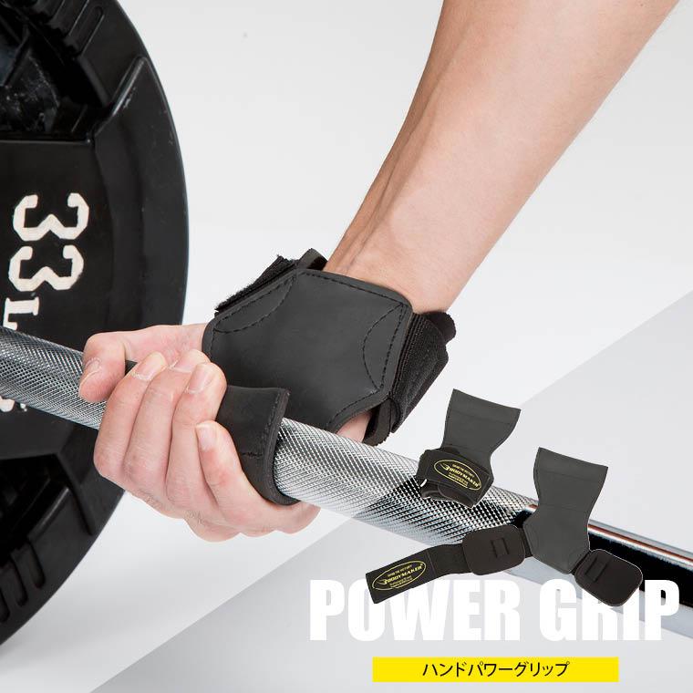 ハンドパワーグリップ 握力グリップ リストストラップ プッシュプル ラバー素材