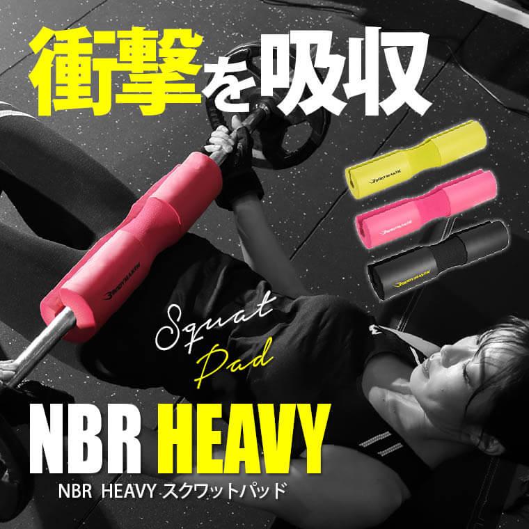 TG214 NBR HEAVYスクワットパッド