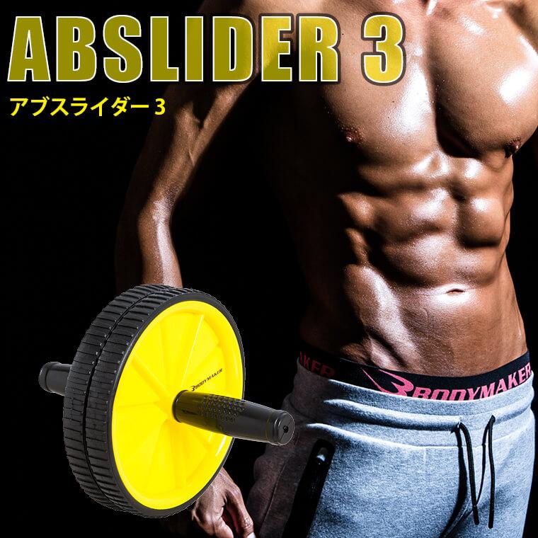 アブスライダー3 ブラック×イエロー 腹筋ローラー 腹直筋ローラー