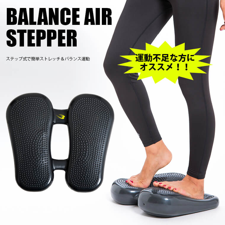 BALANCE AIR STEPPER