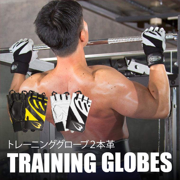 トレーニンググローブ2本革