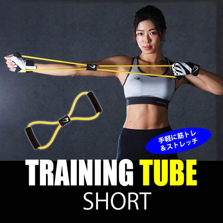 トレーニングチューブショート チューブ筋トレ ブラック×イエロ 大胸筋 肩甲骨 上腕 体幹