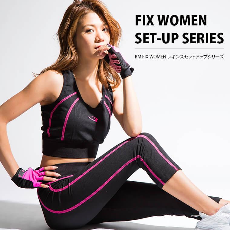 WF013 BM・FIX WOMEN ブラトップレギンスセットアップ 着用イメージ画像