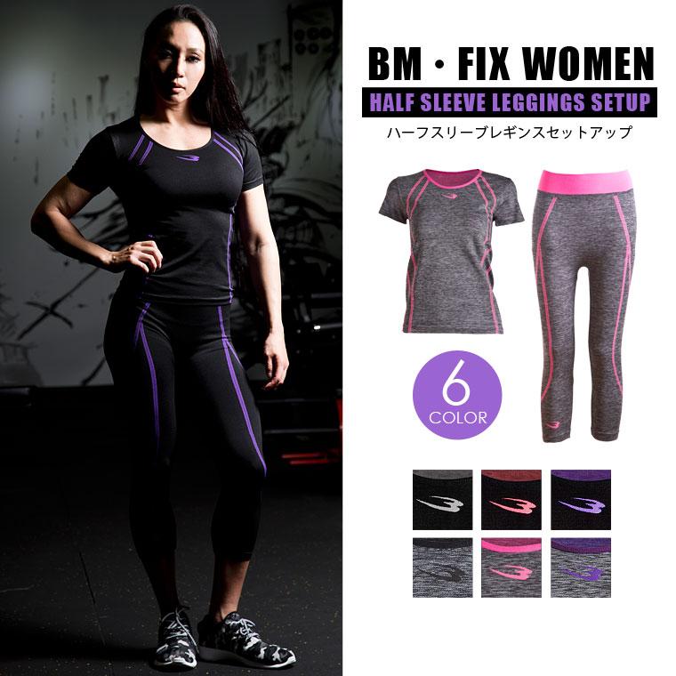 BM・FIX WOMEN ハーフスリーブレギンスセットアップ2