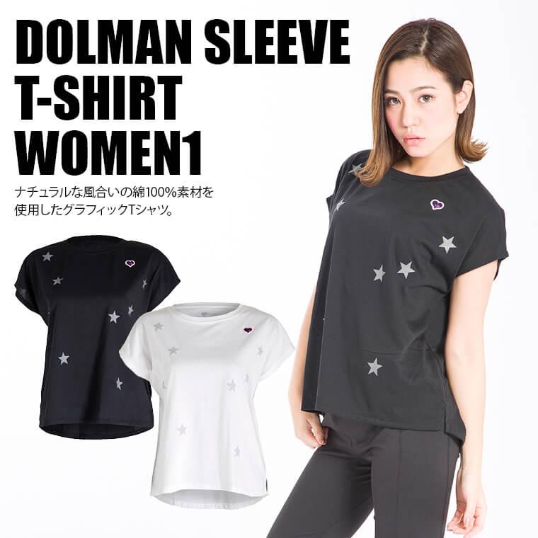 ドルマンスリーブTシャツ WOMEN1