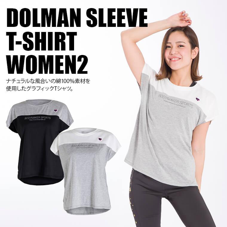 ドルマンスリーブTシャツ WOMEN2