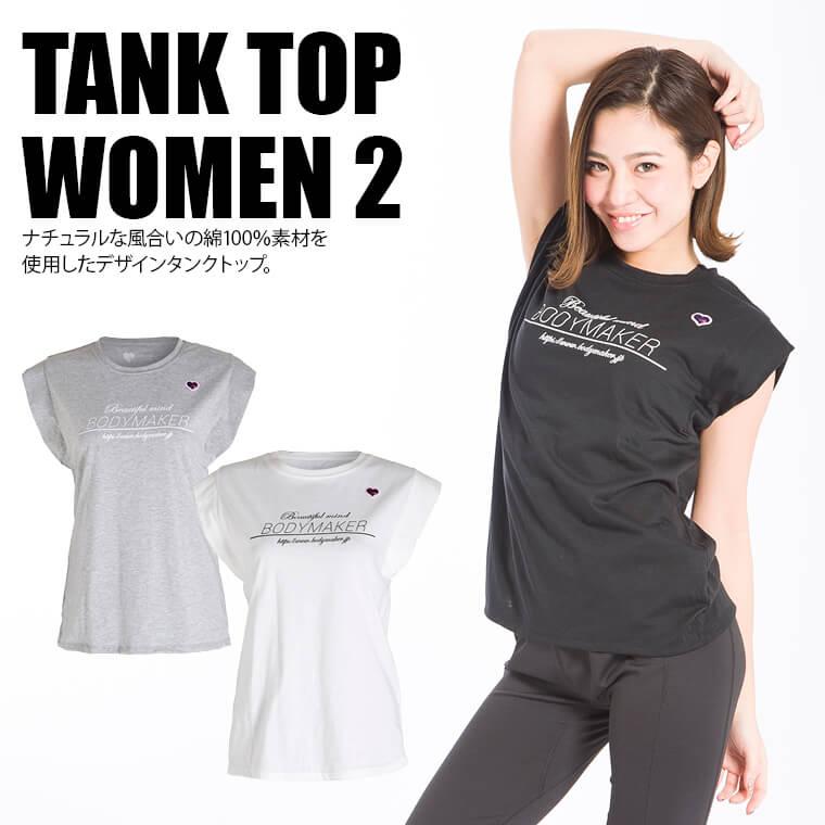 タンクトップ WOMEN2